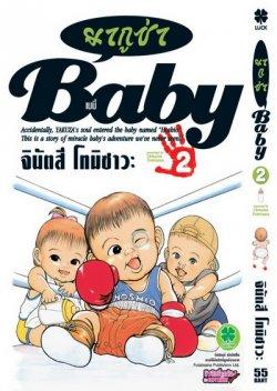 Baby ยากูซ่า