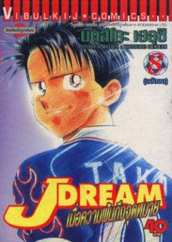 J Dream ภาคเมื่อความฝันถึงจุดหมาย