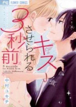 Kiss Saserareru 3 Byou Mae