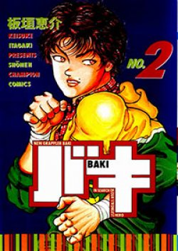 Baki 2 In Search Of Our Strongest Hero (บากิ ศึกอสูรจอมประจัญบาน)