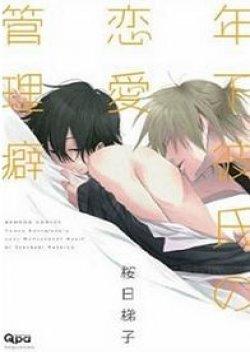 [Yaoi Manga] Toshishita Kareshi no Renai
