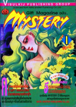 Mystery เล่ม 1