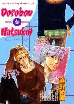 Dorobou to Hatsukoi