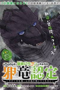 Yowai 5000-nen no Soushoku Dragon, Iware naki Jaryuu Nintei