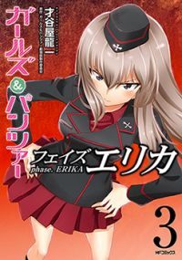 Girls und Panzer - Phase Erika
