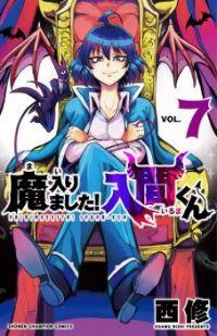 Mairimashita! Iruma-kun อิรุมะคุงกับโรงเรียนปิศาจ