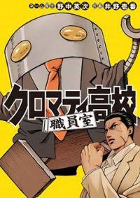 Cromartie Koukou Shokuinshitsu