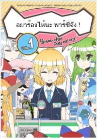 Parsee-chan Does not cry!