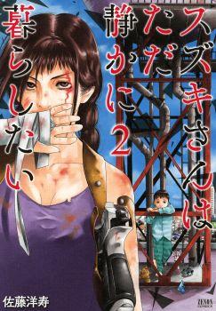 Suzuki-san wa Tada Shizuka ni Kurashitai คุณซุสุกิอยากอยู่เงียบๆ