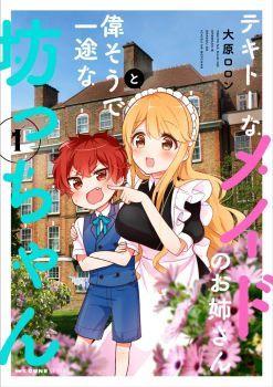 Tekito na Maid no Onee-san to Erasou de Ichizu na Botchan เมดซุ่มซ่ามกับเรื่องราว 10 ปี ของนายน้อยผู้เอาแตใจ