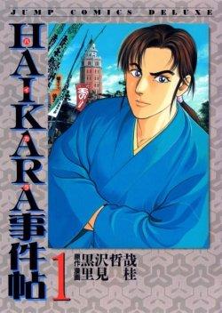 ไคยอดนักสืบ (Haikara Jikencho)