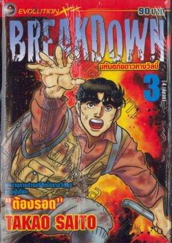 BreakDown มหันตภัยดาวหางวิลบี้