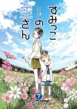 Sumikko no Sora-san