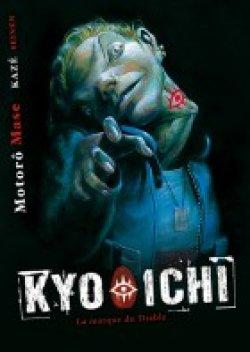Kyo-Ichi คลั่ง แค้น ฆ่า