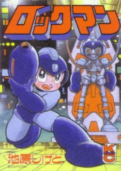 The Making of Rockman
