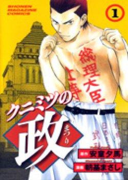 คนจริงจอมกะล่อน คุนิมิตซึ (Kunimitsu no Matsuri)