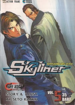 Skyliner นักรบฟ้าประทาน