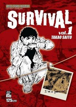 ต้องรอด Survival