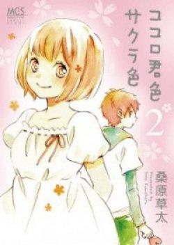 Kokoro Kimiiro Sakura Iro