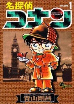 Detective Conan นักสืบจิ๋วโคนัน