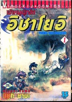 เจ้าหนูผู้กล้า อิซาโยอิ (Toki No-Daichi)