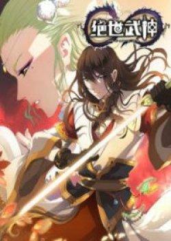 God of Martial Arts (เทพยุทธ์พลิกลิขิตสวรรค์)