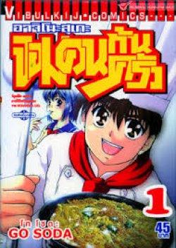 อาจิโนะสุเกะ จอมคนก้นครัว (Tensai Ryorinin Ajinosuke)