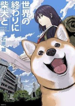 Roaming The Apocalypse with My Shiba Inu (ผจญวันสิ้นโลกกับเจ้าชิบะ)