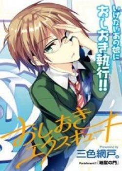 Oshioki X-Cute