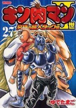 คินนิคุแมน จอมพลัง ภาค3: ศึกชิงตำแหน่งรัชทายาท  (Kinnikuman)