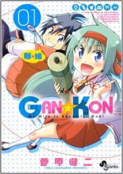 Gan-Kon