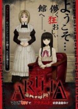 ARTHAriria