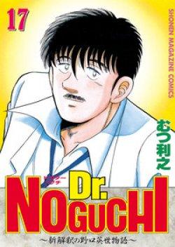 ดร.โนงูจิ ด้วยใจนักสู้ (Dr.Noguchi)