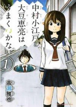 Nakamura Koedo to Daizu Keisuke wa Umakuikanai