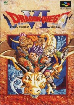 Dragon Quest ภาคแผ่นดินมายา