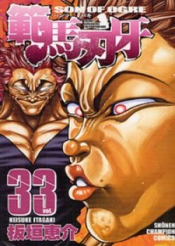 Baki 3 Son Of Orge