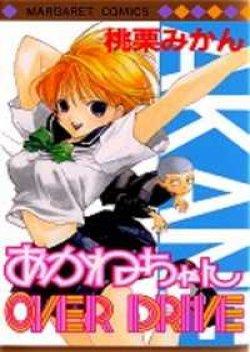 Akane chan Overdrive