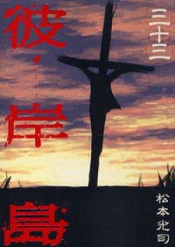 Higanjima (เกาะกระหายเลือด)
