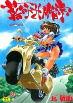 Nanako-san's Daily Life