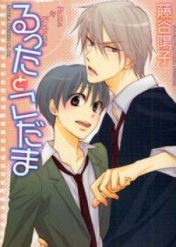 [Yaoi Manga] Rutta to Kodama