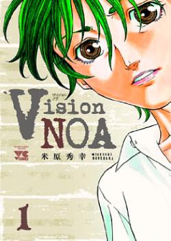 สัมผัสมรณะ Vision NOA