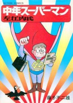 Chuunen Superman Saenaishi  ป๊ะป๋า ซูปเปอร์แมน