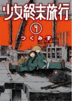 Shoujo Shuumatsu Ryokou