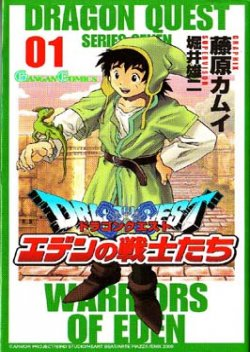 DRAGON QUEST - WARRIORS OF EDEN