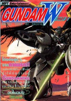 Gundam Wing Part II Battle field of Pacific