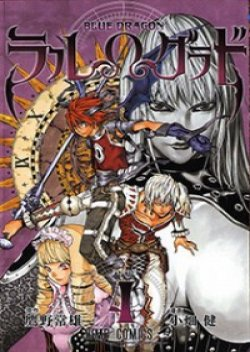 Blue Dragon - Ral Ω Grado