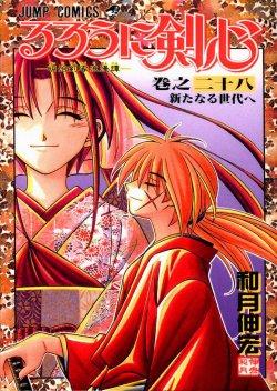 เคนชิน ซามูไรพเนจร (Rurouni Kenshin)