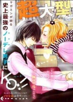 Seifuku de Vanilla Kiss