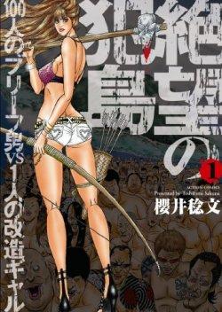 Zetsubou no Hantou - Hyakunin no Brief Otoko to Hitori no Kaizou Gal