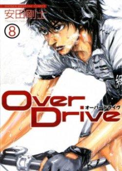 Over Drive สุดแรงปั่น
